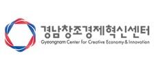 경남창조경제혁신센터
