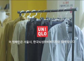 유니클로 ㅣ 사회공헌영상